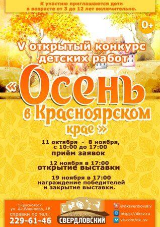 Осень-в-красноярске-3