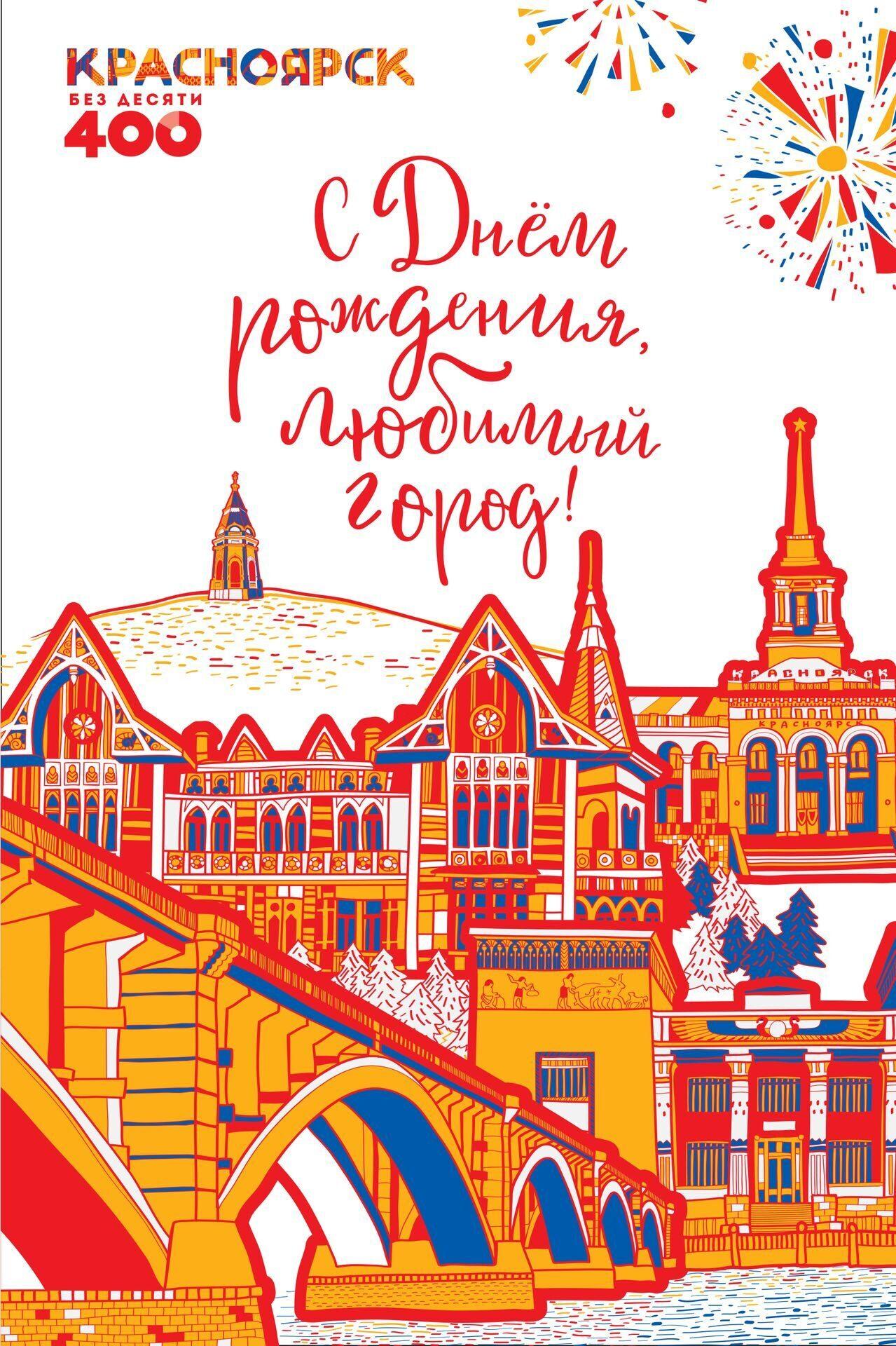 открытки большой выбор красноярск